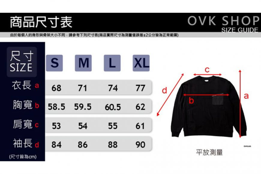 OVKLAB 17 AW Military Pocket Sweatshirt (13)