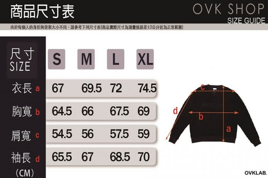 OVKLAB 17 AW Two Way Sweatshirt (11)