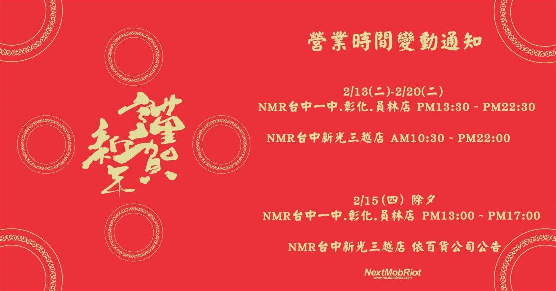 NMR 春節營業時間