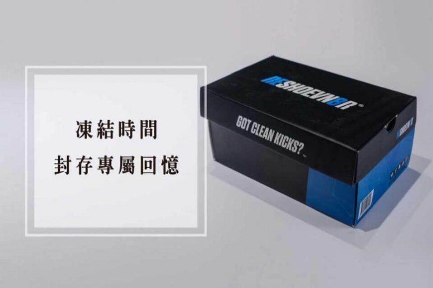 Reshoevn8r Sneaker Fresh Bags 鞋履真空防護袋組 (5)