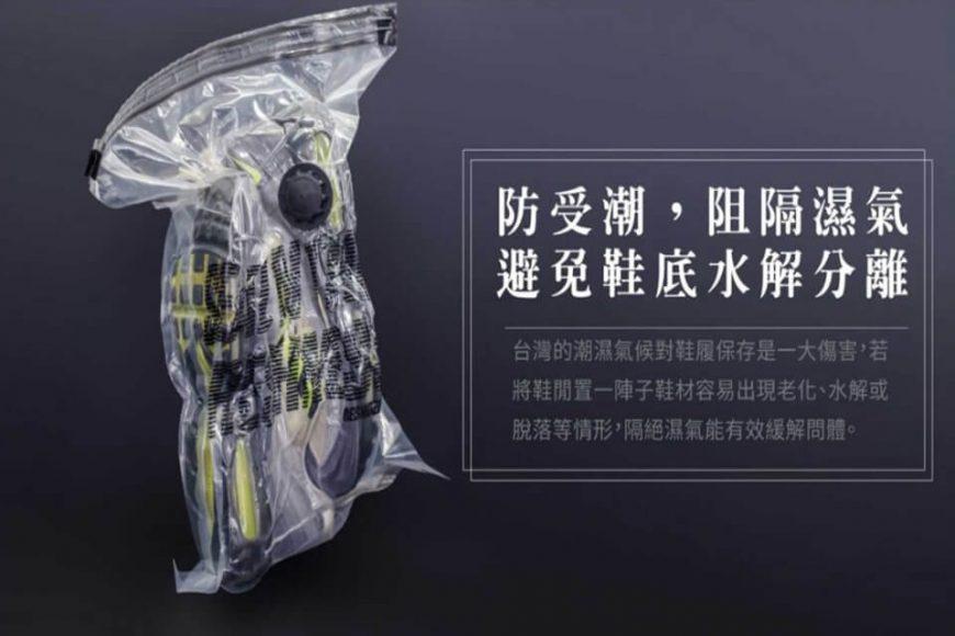 Reshoevn8r Sneaker Fresh Bags 鞋履真空防護袋組 (6)