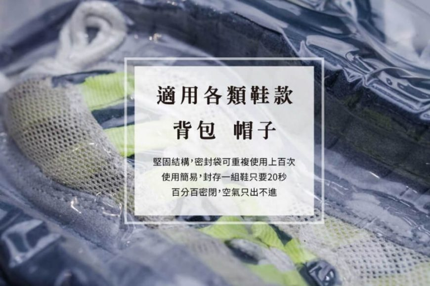 Reshoevn8r Sneaker Fresh Bags 鞋履真空防護袋組 (8)