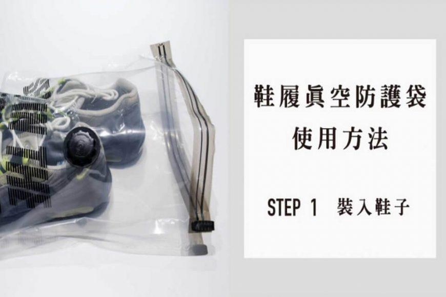 Reshoevn8r Sneaker Fresh Bags 鞋履真空防護袋組 (9)