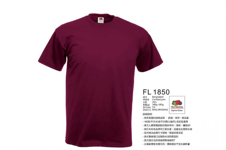 Fruit Of The Loom 18 SS FL-1850 短袖素Tee (13)