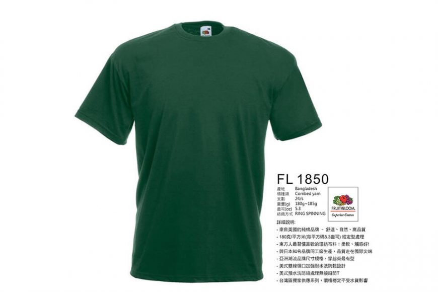 Fruit Of The Loom 18 SS FL-1850 短袖素Tee (15)