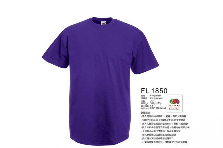 Fruit Of The Loom 18 SS FL-1850 短袖素Tee (16)