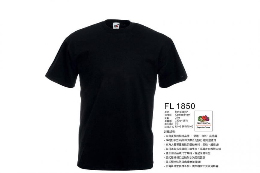 Fruit Of The Loom 18 SS FL-1850 短袖素Tee (17)