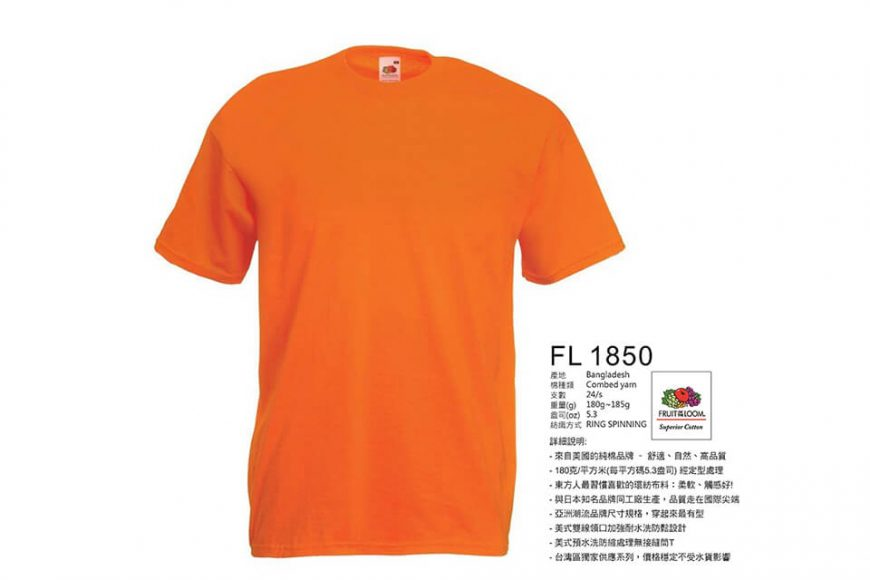 Fruit Of The Loom 18 SS FL-1850 短袖素Tee (19)