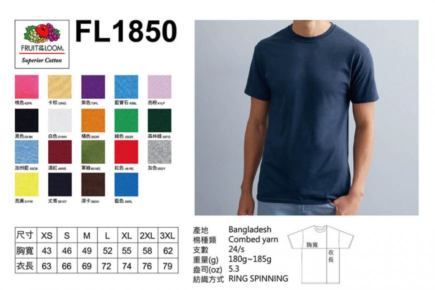 Fruit Of The Loom 18 SS FL-1850 短袖素Tee (2)