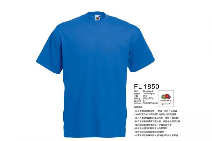 Fruit Of The Loom 18 SS FL-1850 短袖素Tee (20)