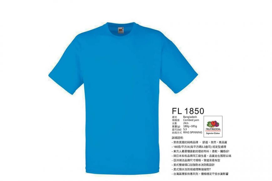 Fruit Of The Loom 18 SS FL-1850 短袖素Tee (21)