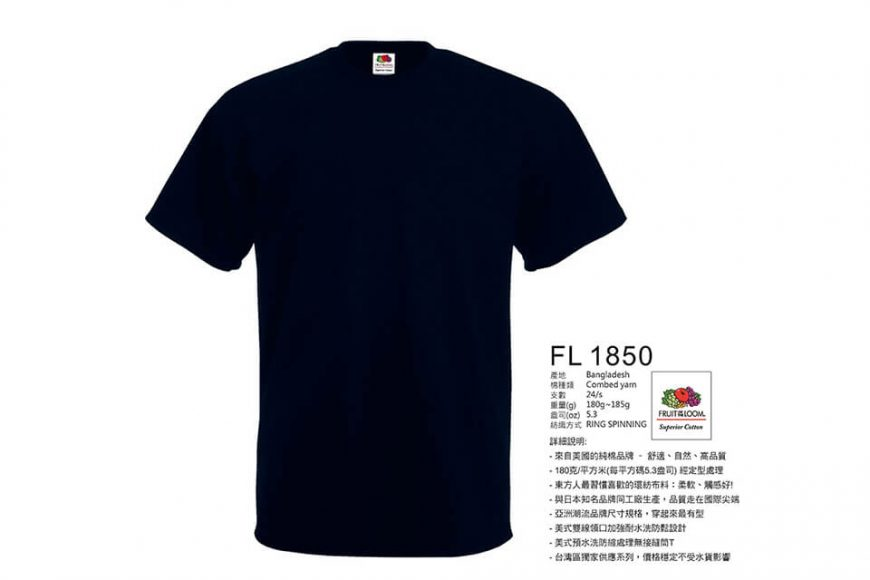 Fruit Of The Loom 18 SS FL-1850 短袖素Tee (3)