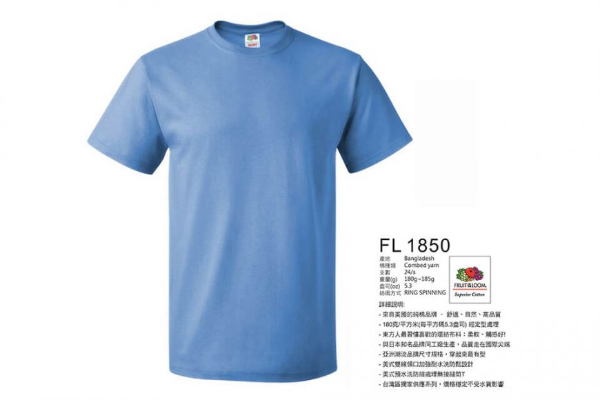 Fruit Of The Loom 18 SS FL-1850 短袖素Tee (4)
