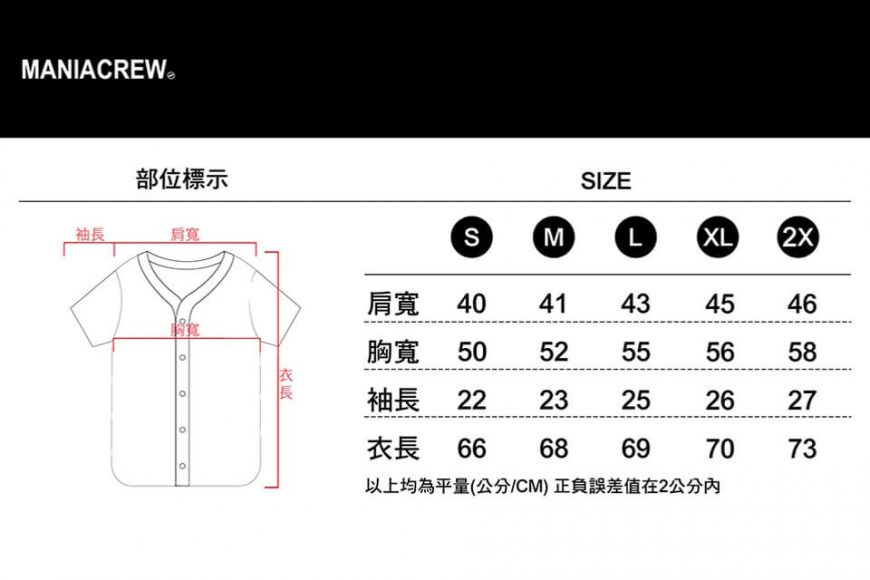 MANIA 17 SS Baseball Shirt (5)