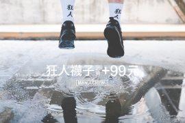 襪子加價購-01