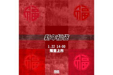 20過年福袋-01 (1)