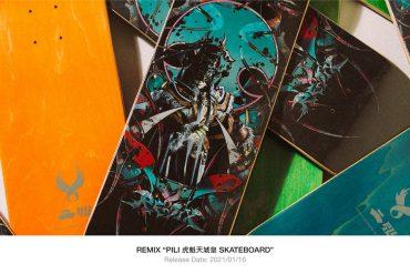 REMIX X 霹靂布袋戲 20 AW Pili 虎魁天虓皇 Skateboard (1)