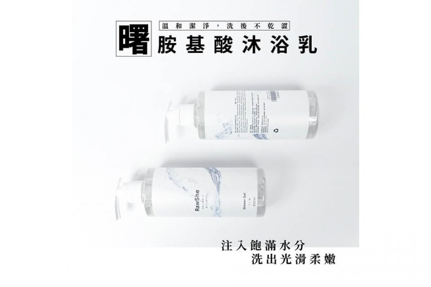RawShe 曙 胺基酸沐浴乳500ml (2)