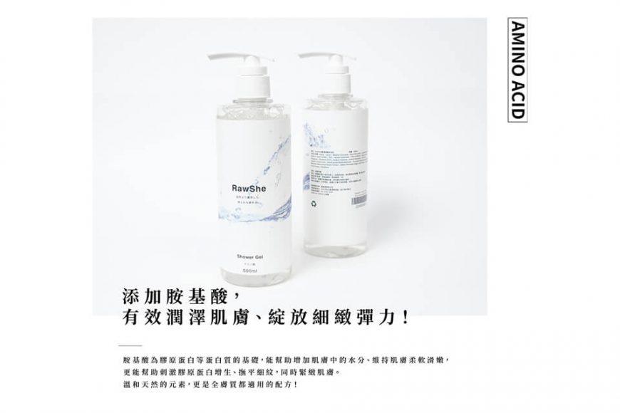 RawShe 曙 胺基酸沐浴乳500ml (3)