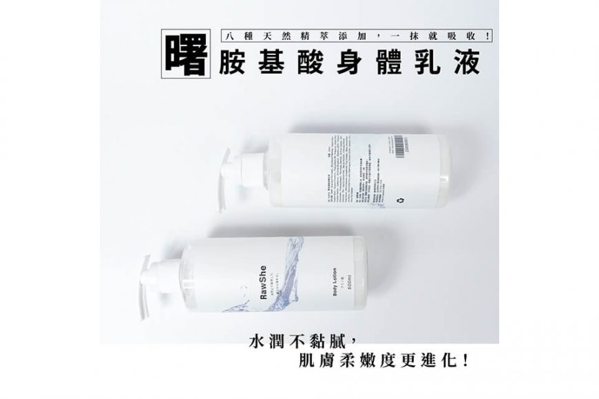 RawShe 曙 胺基酸身體乳液500ml (2)