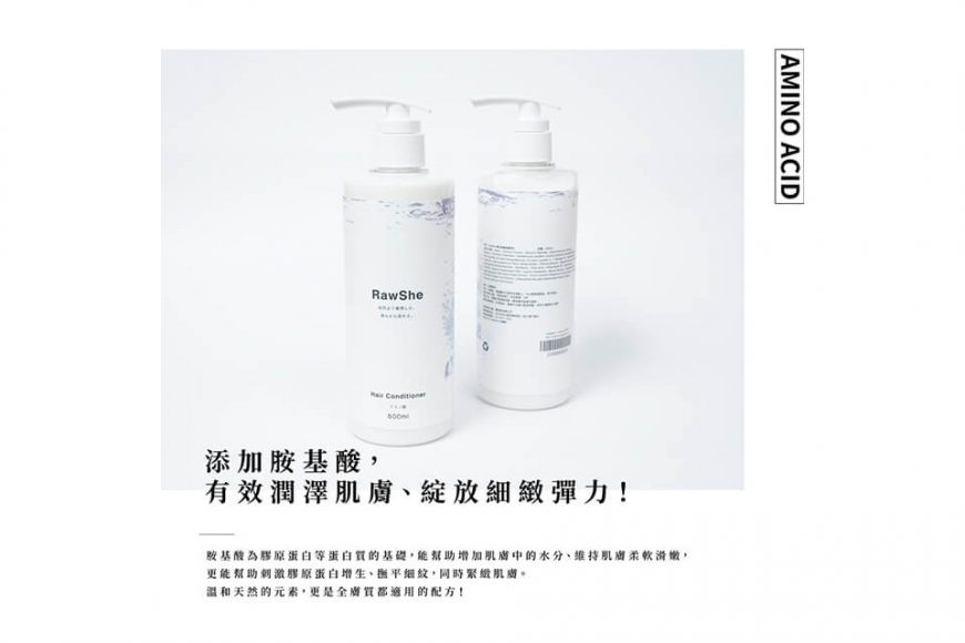 RawShe 曙 胺基酸身體乳液500ml (3)