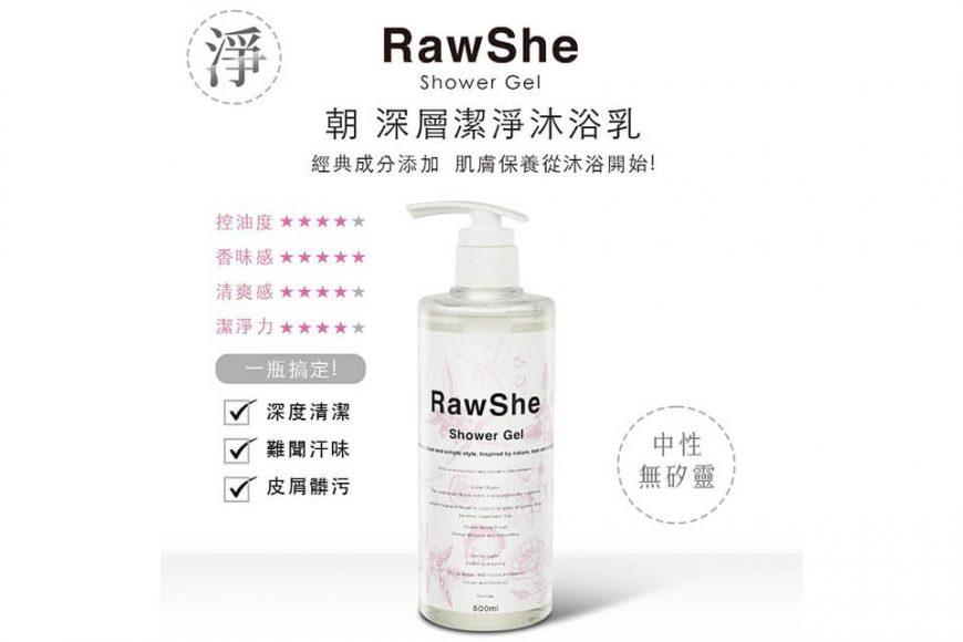 RawShe 朝 深層潔淨沐浴乳500ml (2)