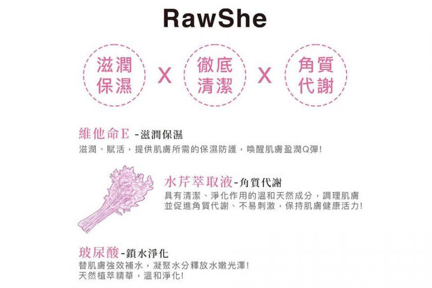 RawShe 朝 深層潔淨沐浴乳500ml (3)