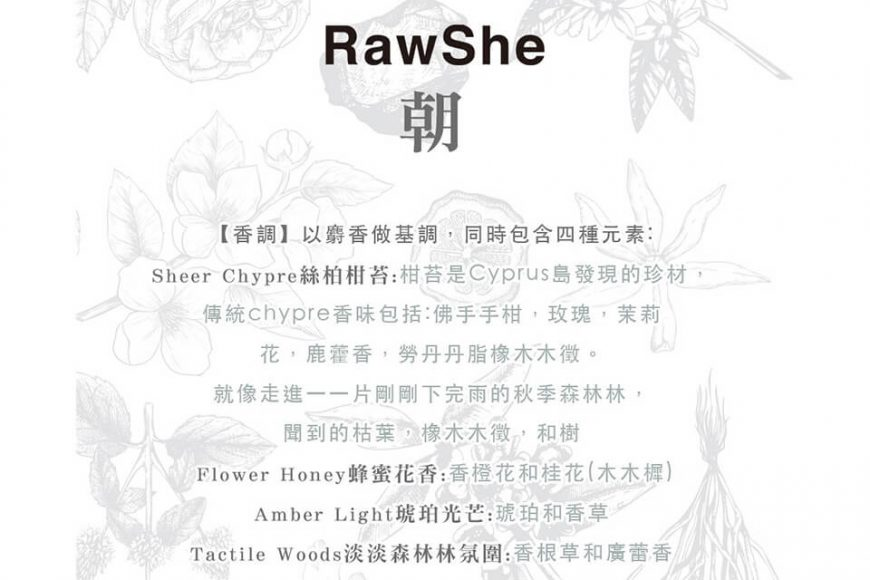 RawShe 朝 深層潔淨沐浴乳500ml (5)