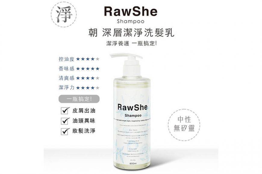 RawShe 朝 深層潔淨洗髮乳500ml (2)