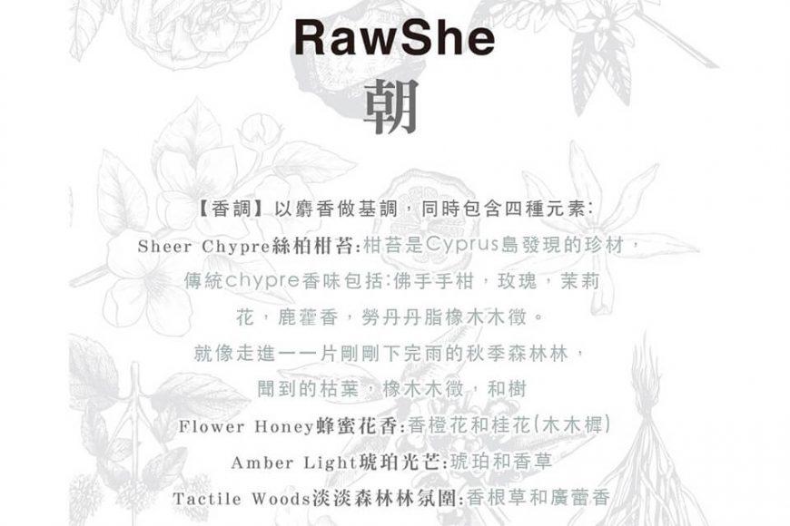 RawShe 朝 深層潔淨洗髮乳500ml (6)