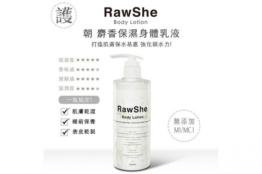 RawShe 朝 麝香保濕身體乳液500ml (2)