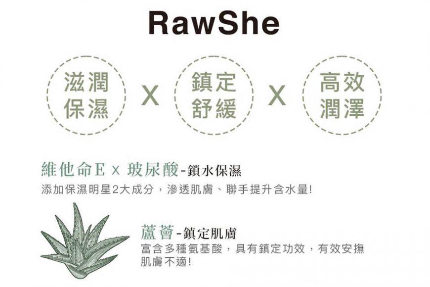 RawShe 朝 麝香保濕身體乳液500ml (3)