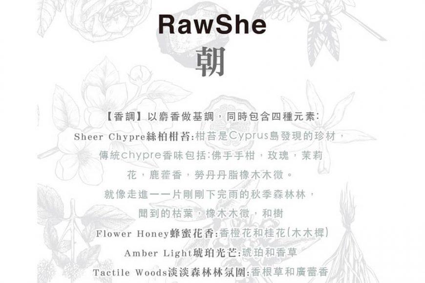 RawShe 朝 麝香保濕身體乳液500ml (6)