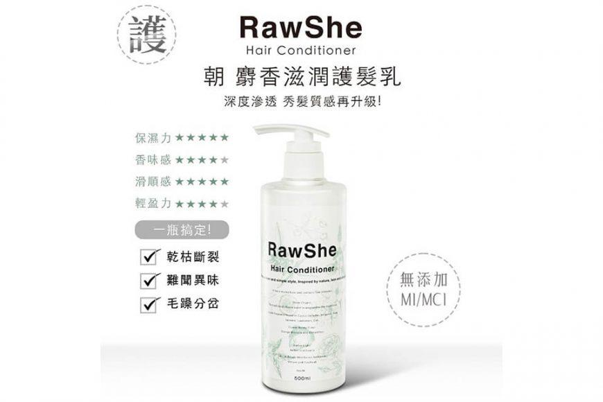 RawShe 朝 麝香滋潤護髮乳500ml (2)