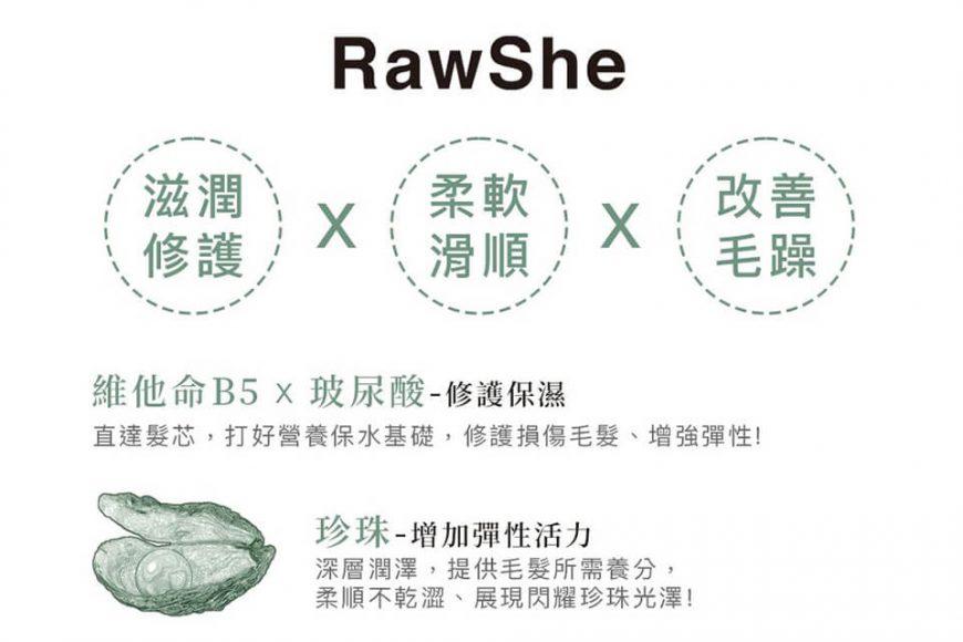 RawShe 朝 麝香滋潤護髮乳500ml (3)
