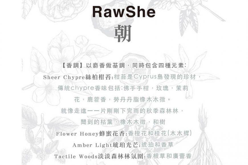 RawShe 朝 麝香滋潤護髮乳500ml (6)